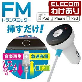 ロジテック iPhone,iPad,iPod対応 音楽再生と充電が同時にできる FMトランスミッター Lightningコネクタ接続 ホワイト 2.4A:LAT-FMY03WH【税込3300円以上で送料無料】[訳あり][Logitec ロジテック:エレコムわけありショップ][直営]