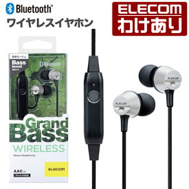 エレコム Bluetooth ワイヤレスヘッドホン Grand Bass ブルートゥース イヤホン ワイヤレス リモコンマイク付き ヘッドホン シルバー:LBT-GB11SV【税込3300円以上で送料無料】[訳あり][エレコムわけありショップ][直営]