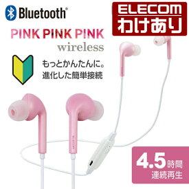 エレコム Bluetooth ワイヤレス イヤホン ヘッドセット ブルートゥース かんたん接続 連続再生4.5時間 Bluetooth4.2 スイートピンク:LBT-HPCP31MPP3【税込3300円以上で送料無料】[訳あり][ELECOM:エレコムわけありショップ][直営]