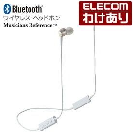 エレコム aptXAAC対応 Bluetooth ヘッドホン イヤホン ブルートゥース 耳栓タイプ Musicians Reference 10.0mmドライバ RH1000 イヤフォン ホワイト:LBT-RH1000WH【税込3300円以上で送料無料】[訳あり][エレコムわけありショップ][直営]