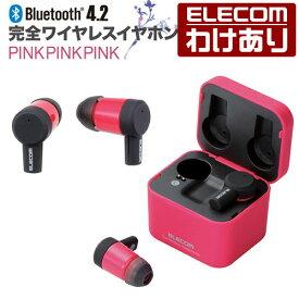 エレコム Bluetooth 完全ワイヤレスステレオヘッドホン PINK 自動ペアリング 小型・軽量 約4g かわいい ピンク ブルートゥース イヤホン ワイヤレス トゥルーワイヤレス ヘッドホン:LBT-TWSP3PN1【税込3300円以上で送料無料】[訳あり][エレコムわけありショップ][直営]