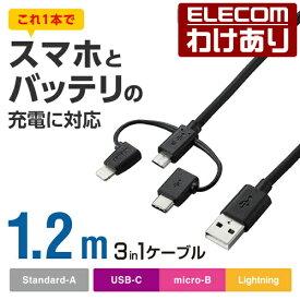 エレコム 3in1スマホケーブル USB micro-Bケーブル Lightning変換 USB Type-C変換 1.2m ブラック:LHC-AMBLCAD12BK【税込3300円以上で送料無料】[訳あり][Logitec ロジテック:エレコムわけありショップ][直営]