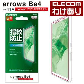 エレコム arrows Be4 用 フィルム 防指紋 反射防止 アローズ Be4 F-41A 液晶保護 フィルム:PM-F202FLF【税込3300円以上で送料無料】[訳あり][エレコムわけありショップ][直営]