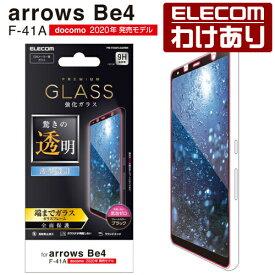 エレコム arrows Be4 用 フルカバーガラスフィルム 0.33mm アローズ Be4 フル ガラス フィルム 0.33mm ブラック:PM-F202FLGGRBK【税込3300円以上で送料無料】[訳あり][エレコムわけありショップ][直営]