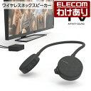 【送料無料】エレコム TVスピーカー 用 ネックスピーカー テレビ 用 2.4GHz ワイヤレス 2.4GHz ネックバンドタイプ AF…