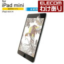 エレコム iPad mini 2019 用 フィルム 保護フィルム ペーパーライク アイパッドミニ mini5 上質紙 反射防止:TB-A19SF…