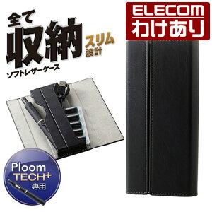 エレコム Ploom TECH+ 用 オールインワン ソフトレザー ケース 電子タバコ アクセサリ プルームテックプラス カバー ブラック ブラック:ET-PTPAP1BK【税込3300円以上で送料無料】[訳あり][エレコム