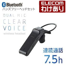 エレコム Bluetooth ワイヤレス ハンズフリー ヘッドセット ブルートゥース 連続通話7.5時間 ブラック:LBT-HS60PCBK【税込3300円以上で送料無料】[訳あり][ELECOM:エレコムわけありショップ][直営]