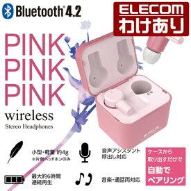 エレコム Bluetooth 完全ワイヤレスステレオヘッドホン PINK 自動ペアリング 小型・軽量 約4g かわいい ピンク ブルートゥース イヤホン ワイヤレス ローズピンク:LBT-TWSP3PN2【税込3300円以上で送料無料】[訳あり][エレコムわけありショップ][直営]