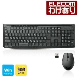 エレコム 無線マウス 静音 マウス ワイヤレス フル キーボード & マウス Quiet Mark取得 無線 2.4GHz ワイヤレス キーボード 無線 静音 マウス セット ブラック:TK-FDM092SMBK【税込3300円以上で送料無料】[訳あり][ELECOM:エレコムわけありショップ][直営]