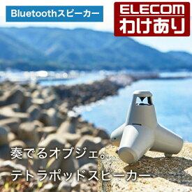 【送料無料】Bluetoothスピーカー テトラポッドスピーカー 360度広がるダイナミックな低音とクリアな高音質を実現 バッテリー内蔵 最大2時間の連続再生 マイク非搭載 グレー :SP-ELB001CGY【税込3300円以上で送料無料】[訳あり][エレコムわけありショップ][直営]