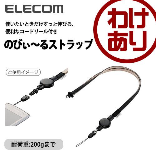 【訳あり】エレコム のびるストラップ スマホに最適 コードリール付き ブラック MPA-ST02BK