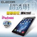 iPad mini iPad mini2 iPad mini3 液晶保護フィルム ガラスライクフィルム 高透過+高硬度:TB-A13SFLHPAG【税込3240...