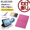iPad Air2 ケース スリムフラップカバー フリーアングルタイプ スリープ対応 ピンク:TB-A14WVFMPN【税込3240円以上で送料無料】[訳あり][ELECOM:エレコムわけありショップ
