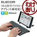 エレコム ワイヤレスキーボード Bluetooth Windows Androidタブレット用 スタンド付属 TK-FBP070BK [わけあり]