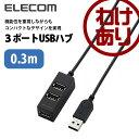 USBハブ 3ポートハブ USB2.0対応 バスパワー専用 コンパクト ブラック [0.3m][3ポート]:U2H-TZ303BBK【税込3240円以上で送料無...
