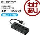 USBハブ 4ポートハブ 個別スイッチ付 USB2.0対応 バスパワー専用 ブラック [4ポート]:U2H-YS4BBK【税込3240円以上で送料無料】[訳あり...