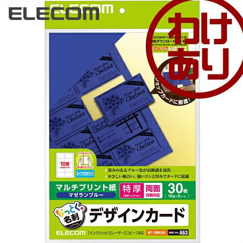 エレコム 名刺用紙 なっとく。名刺 エッジがきれいなマイクロミシンカット マゼランブルー 30枚(10面×3シート) MT-CMN2BU [わけあり]