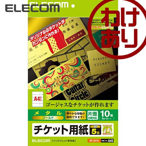 エレコム 名刺用紙 チケット用紙 ゴールド Lサイズ 10枚(5面×2シート) MT-G5F10 [わけあり]