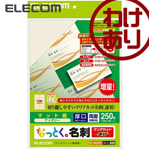 エレコム 名刺用紙 なっとく。名刺 キレイに分割できるクリアカット<速切> アイボリー 250枚(10面×25シート) MT-JMKN2IVZ [わけあり]