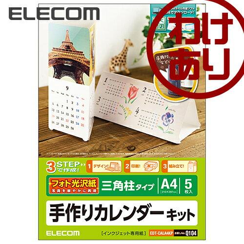 【訳あり】エレコム カレンダーキット(三角柱タイプ)光沢 EDT-CALA4KP