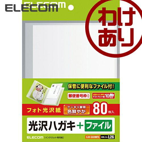 【訳あり】エレコム ハガキ用紙 クリアファイル付き フォト光沢紙 郵便番号枠入り 80枚入 EJH-GAH80FIL