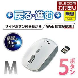 【訳あり】エレコム ワイヤレスマウス 進む,戻るボタン搭載 BlueLED 無線 5ボタン ホワイト Mサイズ:M-BL21DBWH【税込3300円以上で送料無料】[訳あり][ELECOM:エレコムわけありショップ][直営]