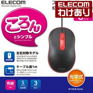 【訳あり】エレコムシンプルフォルム光学式USBマウス3ボタンSサイズM-Y6URRD:M-Y6URRD【税込3240円以上で送料無料】[訳あり][ELECOM:エレコムわけありショップ][直営]