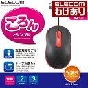 【訳あり】エレコム シンプルフォルム 光学式 USBマウス 3ボタン Sサイズ M-Y6URRD