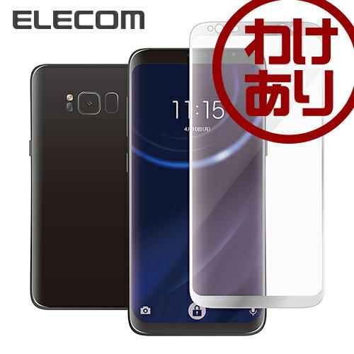 【訳あり】エレコム Galaxy S8 (SC-02J SCV36) 液晶保護フルカバーガラスフイルム フレーム付 シルバー PM-GS8FLGGRSV