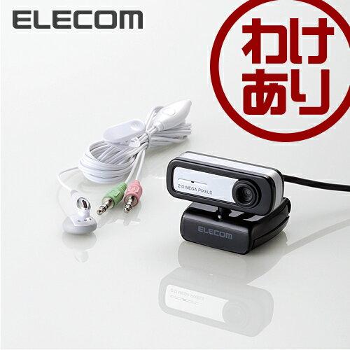 【訳あり】エレコム Webカメラ かんたん接続 200万画素 内蔵マイク搭載 イヤホンマイク付 1.5m ブラック UCAM-C0220FENBK