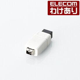 変換アダプタ FireWire800 9ピン オス‐FireWire400 4ピン メス ホワイト:AD-IE4FT9M【税込3300円以上で送料無料】[訳あり][ELECOM:エレコムわけありショップ][直営]