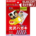 【訳あり】エレコム はがき用紙 インクジェット用光沢紙 郵便番号枠入り 100枚 EJH-CGH100