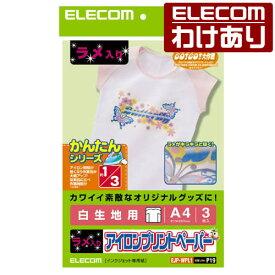 【訳あり】エレコム アイロンプリントペーパー ラメ素材入り 白生地専用 A4サイズ 3枚入 EJP-WPL1