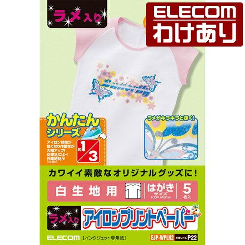 【訳あり】エレコム アイロンプリントペーパー ラメ素材入り 白生地専用 はがきサイズ 5枚入 EJP-WPLH2
