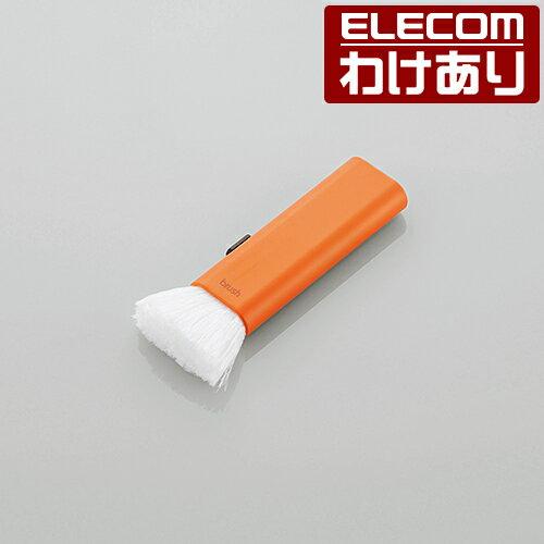 【訳あり】エレコム クリーニングブラシ コンパクト収納タイプ オレンジ KBR-014DR