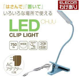 【訳あり】エレコム LEDライト 3wayクリップライト デスク スタンド CHUU 長寿命設計 USB対応 ACアダプター付属 ブルー LEC-C012BU