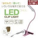 【訳あり】エレコム LEDライト 3wayクリップライト CHUU 長寿命設計 USB対応 ACアダプター付属 ピンク LEC-C012PN