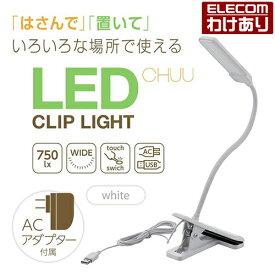 LEDライト 3way LED クリップライト CHUU 長寿命設計 デスク スタンド USB対応 ACアダプター付属 ホワイト:LEC-C012WH【税込3300円以上で送料無料】[訳あり][ELECOM:エレコムわけありショップ][直営]