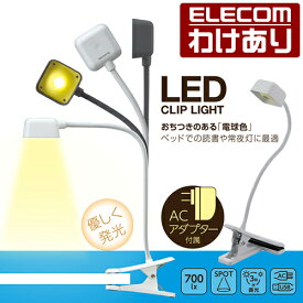 "3WAYスタイル LEDクリップライト""CHUU""(電球色) LEDデスクライト デスク スタンド USB+AC対応:LEC-C022WH【税込3300円以上で送料無料】[訳あり][ELECOM:エレコムわけありショップ][直営]"