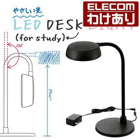 【訳あり】エレコム LEDデスクライト デスク スタンド 学童向け 昼光色 ブラック LEC-SG03BK