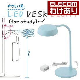 【訳あり】エレコム 学童用LEDデスクライト デスク スタンド 昼光色 LEC-SG03BU