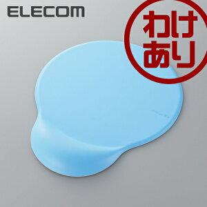 【訳あり】エレコムマウスパッド超気持ちいい触感ゲルを使ったdimpgel(ディンプゲル)EXマウスパッド:MP-101BU【税込3300円以上で送料無料】[訳あり][ELECOM:エレコムわけありショップ][直営]