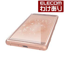 【訳あり】エレコム Xperia XZ2 Compact (SO-05K) 液晶保護ガラスフィルム 0.33mm:PD-XZ2CFLGG【税込3240円以上で送料無料】[訳あり][ELECOM:エレコムわけありショップ][直営]