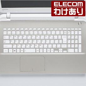 TOSHIBA dynabookT75/T55シリーズ対応のキーボードカバー:PKB-DBTX10【税込3300円以上で送料無料】[訳あり][ELECOM:エレコムわけありショップ][直営]