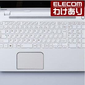 TOSHIBA dynabook T654、T653、T554、Qosmio T953シリーズ対応キーボードカバー(キーボード防塵カバー):PKB-DBTX9【税込3300円以上で送料無料】[訳あり][ELECOM:エレコムわけありショップ][直営]