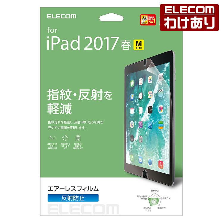 【訳あり】エレコム 10.5インチ iPad Pro 液晶保護フィルム エアーレス 反射防止 :TB-A17FLA【税込3240円以上で送料無料】[訳あり][ELECOM:エレコムわけありショップ][直営]