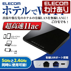 【訳あり】エレコム11ac433Mbpsギガ対応ポータブルルーター:WRH-733GBK【税込3300円以上で送料無料】[訳あり][ELECOM:エレコムわけありショップ][直営]