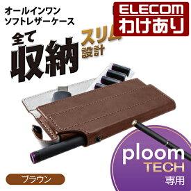 Ploom TECH プルームテック 専用 ケース オールインワンソフトレザーケース ブラウン:ET-PTAP1BR【税込3300円以上で送料無料】[訳あり][ELECOM:エレコムわけありショップ][直営]