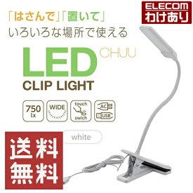 LEDライト 3way LED クリップライト デスク スタンド CHUU 長寿命設計 USB対応 ACアダプター付属 ホワイト:LEC-C012WH【税込3300円以上で送料無料】[訳あり][ELECOM:エレコムわけありショップ][直営]